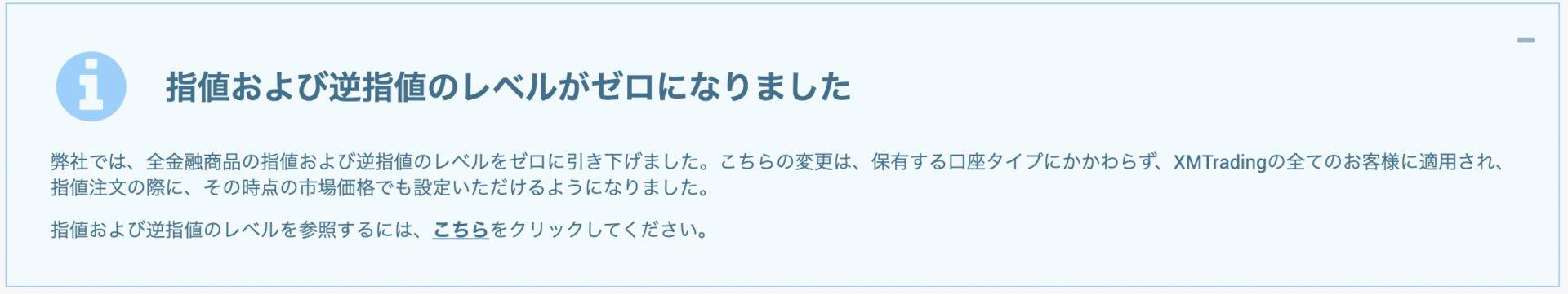 ストップレベル XM お知らせ