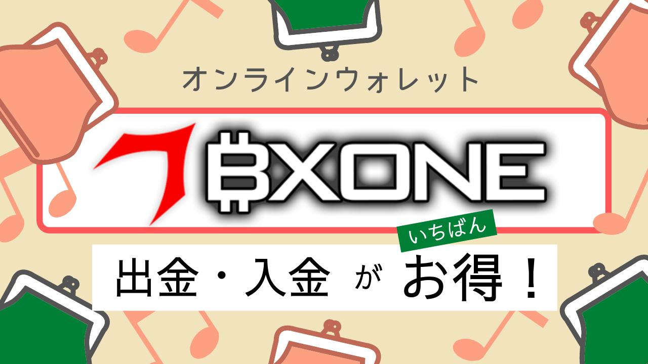 XM BXONE オンラインウォレット